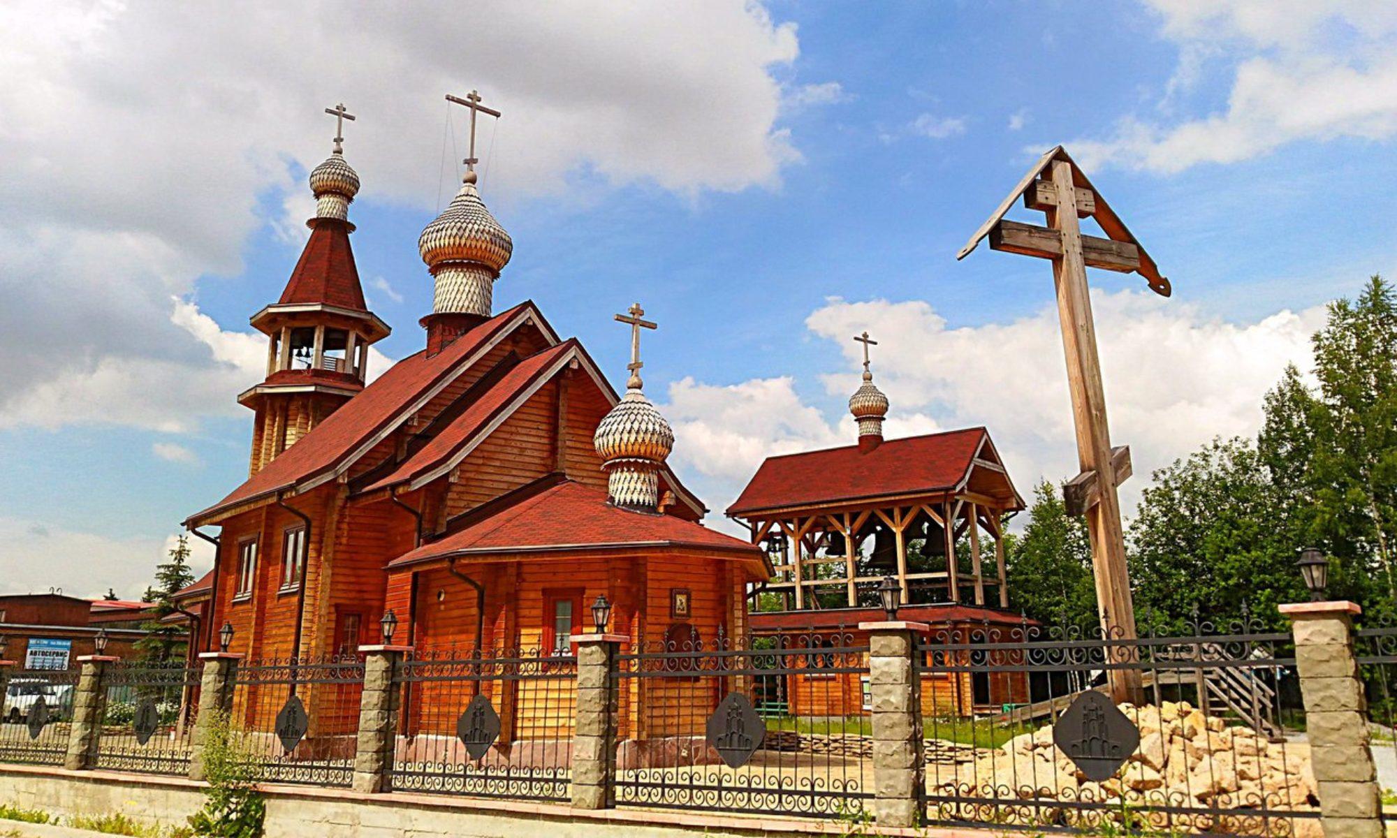 Храм святых благоверных князей Бориса и Глеба